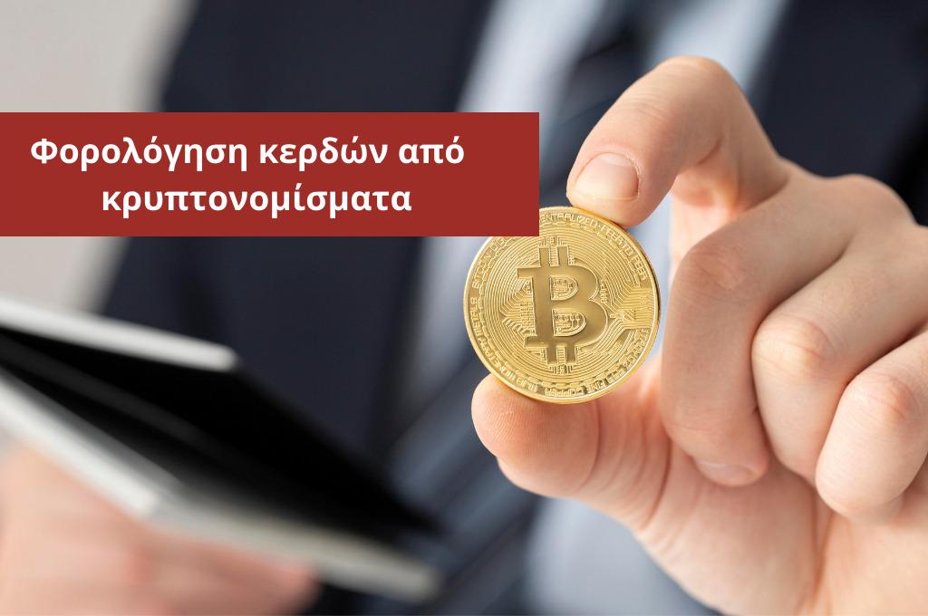 forologisi kriptonomismaton